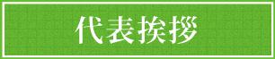福井市 リフォーム会社イッセイホーム 代表挨拶