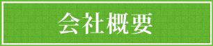 イッセイホーム 会社概要 福井市