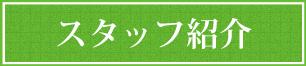 福井市 確かな技術をもったスタッフ紹介 イッセイホーム