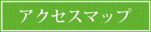 福井市 アクセスマップ リフォーム