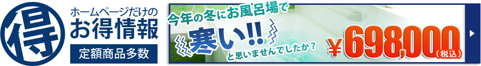 イッセイホーム WEB限定 リフォーム 一級建築士が提案するキャンペーン 福井市 浴室リフォーム