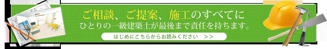 イッセイホーム 福井市 はじめにこちらからお読みください ご相談、ご提案、施工のすべてをひとりの一級建築士が最後まで責任を持ちます。