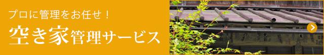 福井市 空家の話 リフォーム イッセイホーム