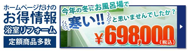 イッセイホームのリフォーム WEB限定 一級建築士が提案するキャンペーン 福井市 浴室リフォーム