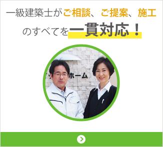 福井市 イッセイホーム プラン立案 リフォーム