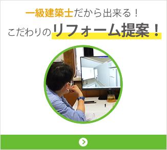 福井市 リフォーム お客様へご提案 イッセイホーム