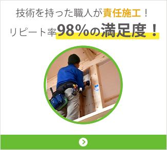 イッセイホーム リフォーム工事 福井市