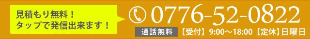 リフォーム 電話でのお問い合わせはこちらから 福井市 イッセイホーム