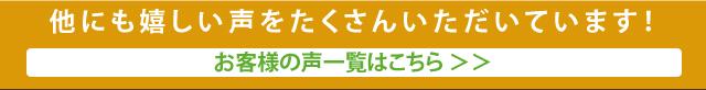 福井市のみなさまにたくさんの声をいただいております イッセイホーム