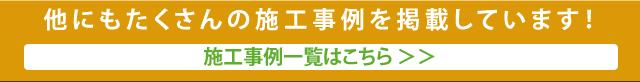 福井市 その他にも豊富な施工事例があります イッセイホーム リフォーム