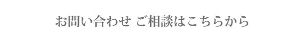 イッセイホーム お問い合わせはこちらか 福井市 リフォーム