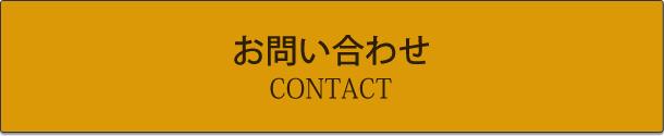 福井市 お問い合わせはこちらか イッセイホーム リフォーム