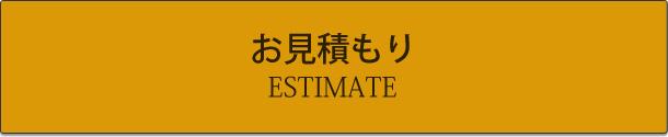 福井市 リフォーム お見積もりはこちらから イッセイホーム
