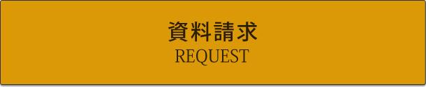 イッセイホーム 福井市 資料請求はこちらから リフォーム
