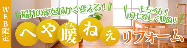 イッセイホーム リフォーム 補助金 福井市