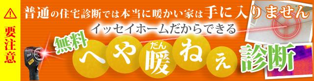 イッセイホーム 住宅診断 福井市 リフォーム