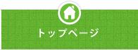 福井市 トップページ イッセイホーム リフォーム