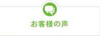 福井市 お客様の声 イッセイホームにリフォーム後の嬉しいお言葉が寄せられました