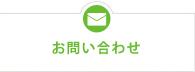 福井市 お問い合わせはこちら リフォームについてのお気軽にご相談下さい イッセイホーム