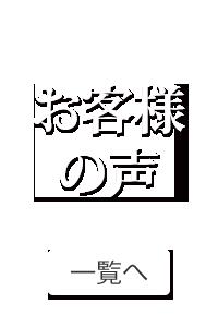 イッセイホーム お客様の声多数 リフォーム 福井市