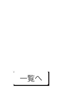 福井市 イッセイホーム リフォーム リピート数98%の満足度