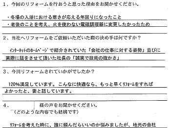 福井市でリフォームするならイッセイホーム みなさまの住みよい住まいのために一級建築士がお待ちしております