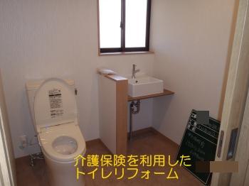 和式から洋式のバリアフリートイレにリフォームしました。